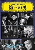 第三の男[DVD]