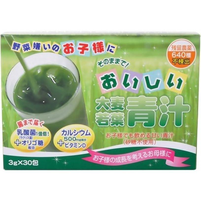 原子親指畝間おいしい大麦若葉青汁 3g×30包