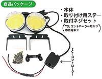 第四世代汎用 丸型 LEDデイライト ledフォグランプCOB光源 3000k/6000k 白黄選択 【NAS-729】 (6000k(ホワイト))