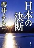 日本の決断 (新潮文庫)