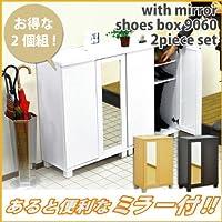 【2個セット】ミラー付きシューズボックス60センチ幅ホワイト