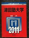 津田塾大学 (2011年版 大学入試シリーズ)
