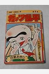 ガッツ乱平(1) (ジャンプコミックス) コミック