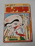 ガッツ乱平(1) (ジャンプコミックス)