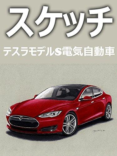 ビデオクリップ: スケッチ テスラモデルS電気自動車