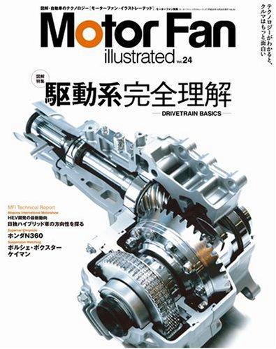 Motor Fan illustrated VOL.24 駆動系完全理解 (モーターファン別冊)の詳細を見る