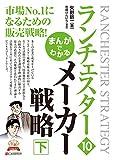 まんがでわかる ランチェスター10 メーカー戦略[下](エクセレントブックス版) ¥ 2,506