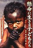 「懸命に生きる子どもたち」池間 哲郎
