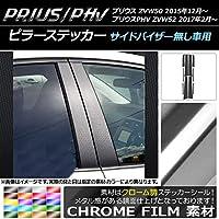 AP ピラーステッカー クローム調 プリウス/PHV ZVW50/ZVW52 サイドバイザー無し車用 オレンジ AP-CRM003-OR 入数:1セット(10枚)