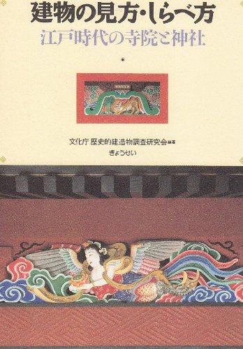 建物の見方・しらべ方―江戸時代の寺院と神社