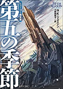 第五の季節 〈破壊された地球〉 (創元SF文庫)