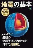 地震の基本 エイッムック