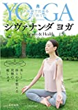 Beauty Health Best Deals - お家で出来るはじめてのシヴァナンダヨガ for Beauty and Health [DVD]
