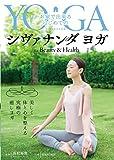 お家で出来るはじめてのシヴァナンダヨガ for Beauty and Health[DVD]