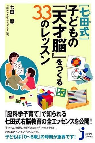[七田式] 子どもの『天才脳』をつくる33のレッスン (じっぴコンパクト新書)の詳細を見る