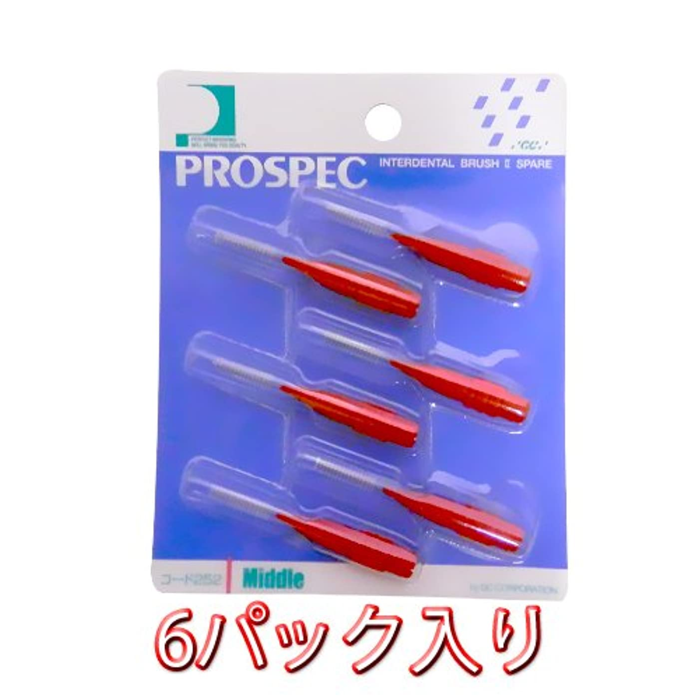 アクティビティ飛躍モジュールプロスペック 歯間ブラシ2 スペアー ブラシのみ6本入 × 6パック M レッド