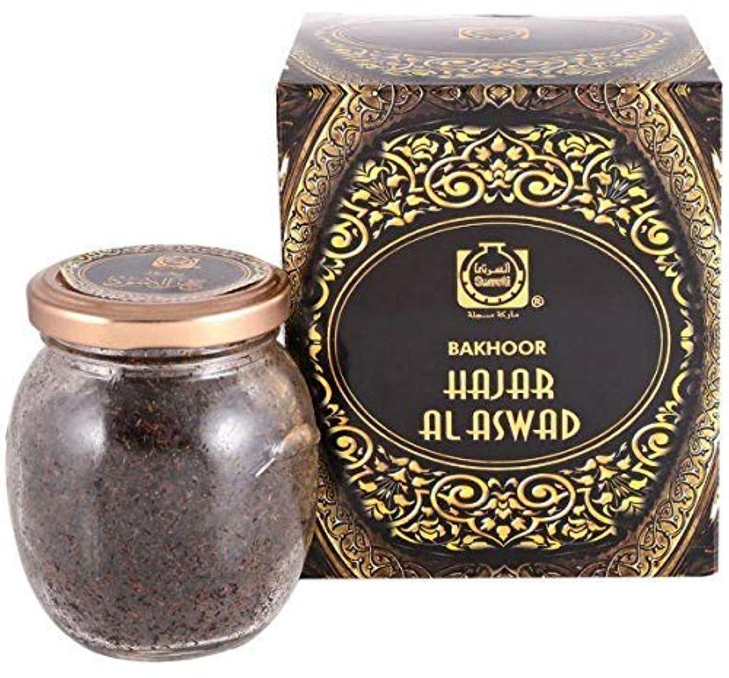 水銀の実際の低いBakhoor Hajar al Aswad – エキゾチックアラビアIncense