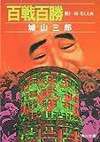 百戦百勝—働き一両・考え五両 (角川文庫)