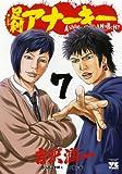 足利アナーキー 7 (ヤングチャンピオンコミックス)