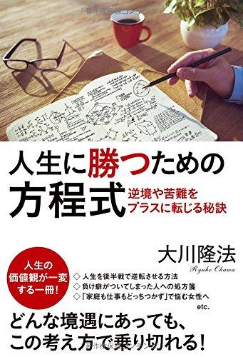 人生に勝つための方程式 (OR books)の詳細を見る