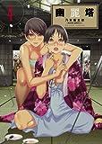 幽麗塔 4 (ビッグコミックス)