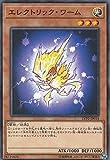 遊戯王 LVP2-JP014 エレクトリック・ワーム (日本語版 ノーマル) リンク・ヴレインズ・パック2