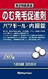 田村治照堂 ハツモール・内服錠 180錠