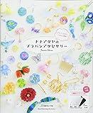 ナナアクヤのプラバンアクセサリー (Heart Warming Life Series)