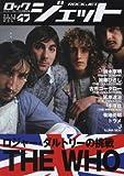 ROCK JET (ロックジェット) VOL.47 (シンコー・ミュージックMOOK)