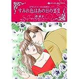 すみれ色はあの日のまま デボンシャーの三兄弟 Ⅱ (ハーレクインコミックス)