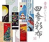 季節彩る 四季彩布 手拭い 日本製 壁飾りにも sy-59