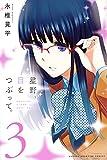 星野、目をつぶって。(3) (講談社コミックス)