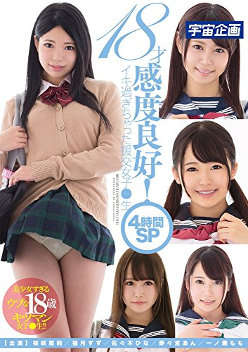18Good old sensitivity!I too iki auxiliary inbred female-student four-hour SP / Space planning [DVD]