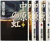 中原の虹(全4巻セット)