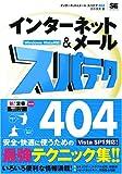 インターネット&メール スパテク404 Windows Vista対応