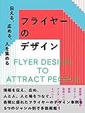 伝える、広める、人を集める フライヤーのデザイン‐FLYER DESIGN TO ATTRACT PEOPLE