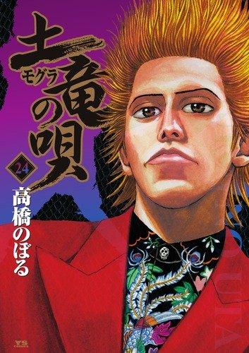 土竜(モグラ)の唄 24 (ヤングサンデーコミックス)の詳細を見る