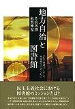 「地方自治と図書館: 地方再生の切り札「知の地域づくり」」販売ページヘ