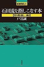 石田流を指しこなす本【持久戦と新しい動き】 (最強将棋21)
