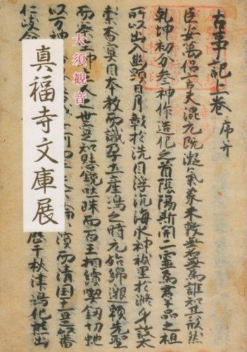 大須観音真福寺文庫展 (1984年)