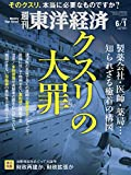週刊東洋経済 2019年6/1号 [雑誌](クスリの大罪)