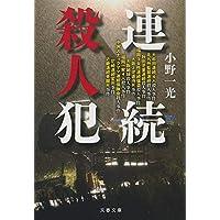 連続殺人犯 (文春文庫)