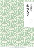 虞美人草 (角川文庫)
