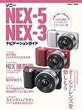 ソニーNEXー5/NEXー3ナビゲーションガイド―1420万画素ハイクオリティミラーレス一眼 (日本カメラMOOK)