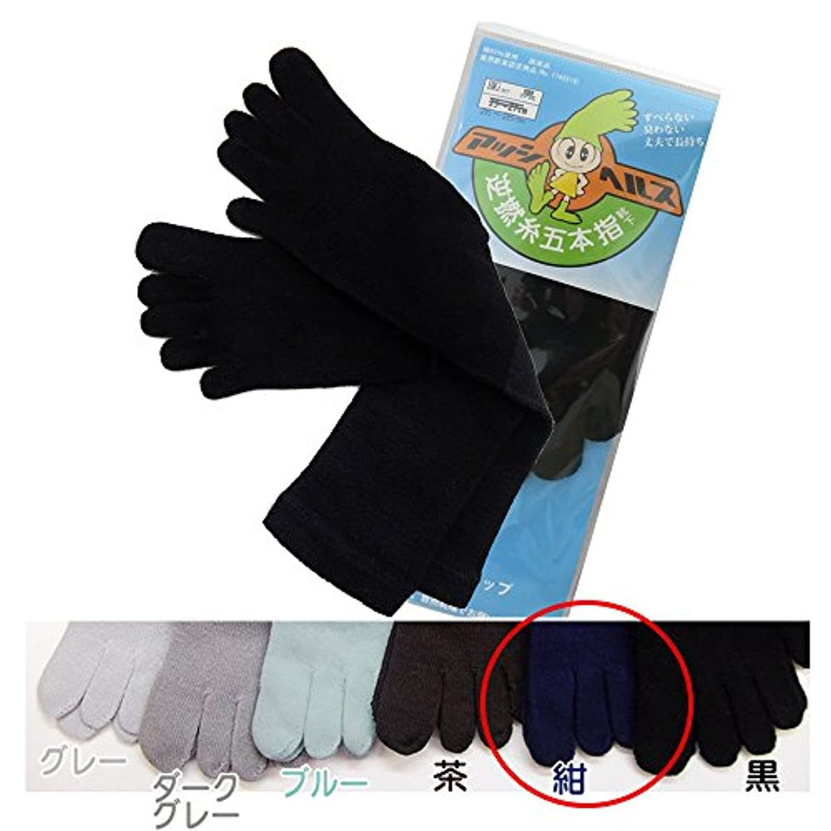 送料製品クローゼットアッシヘルス 逆撚糸五本指靴下 かかと付き 男性用 AA26~28cm BIG (紺)
