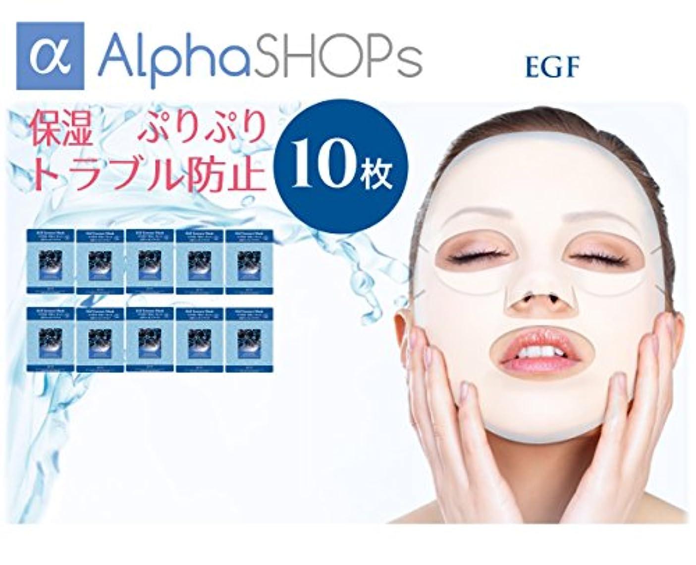 種類非常にまだらフェイスパック フェイスマスクパック EGF ランキング 上位 韓国コスメ 10枚セット