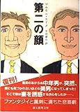 第二の顔 (創元推理文庫)