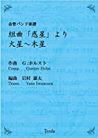 ティーダ出版 金管バンド譜 組曲「惑星」より 火星~木星 (ホルスト/岩村雄太)