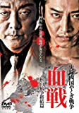 実録・四国やくざ戦争 血戦 松山抗争終結篇[DVD]