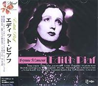 エディット・ピアフ Edith Piaf 愛の讃歌 バラ色の人生 CD